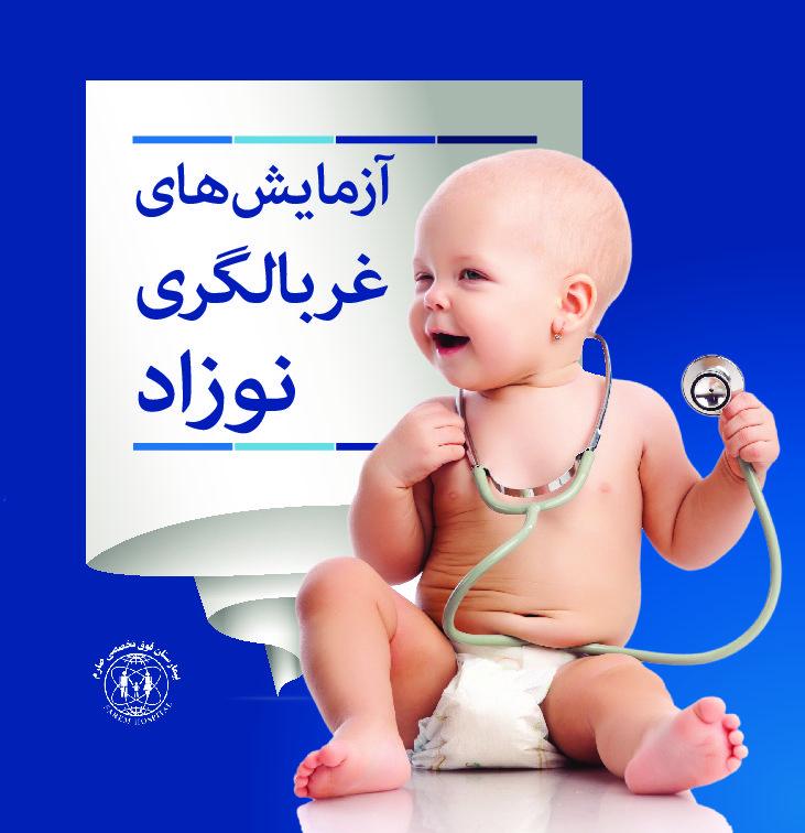 آزمایش های غربالگری نوزاد