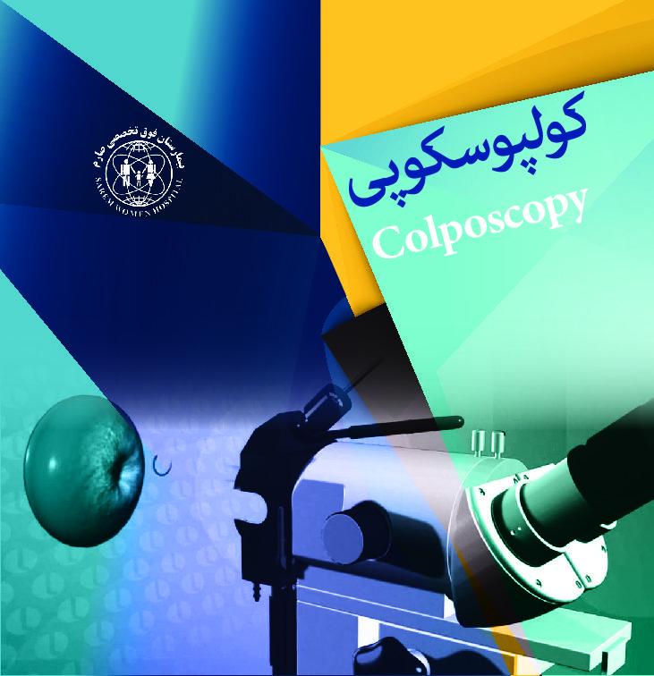 کولپوسکوپی