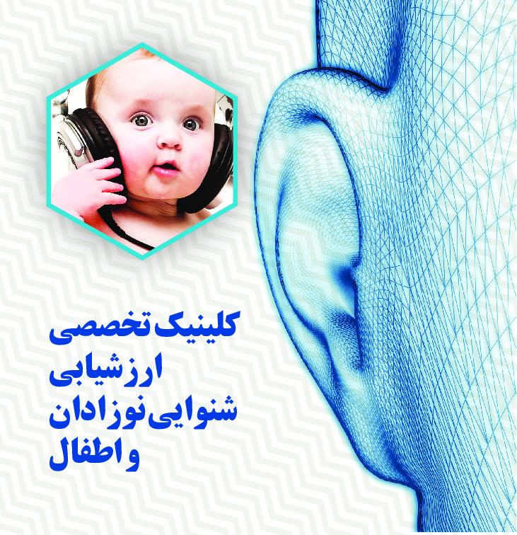 ارزشیابی شنوایی نوزادان و اطفال