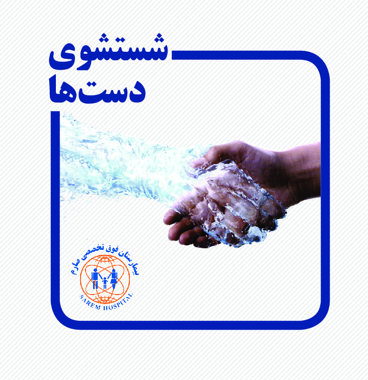 شستشوی دست ها