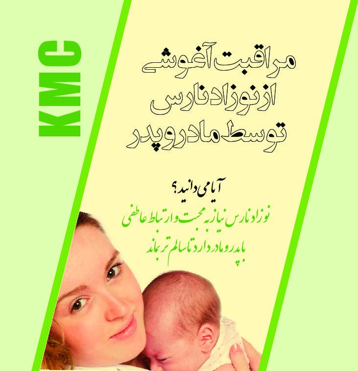 مراقبت از نوزادان نارس توسط مادر و پدر