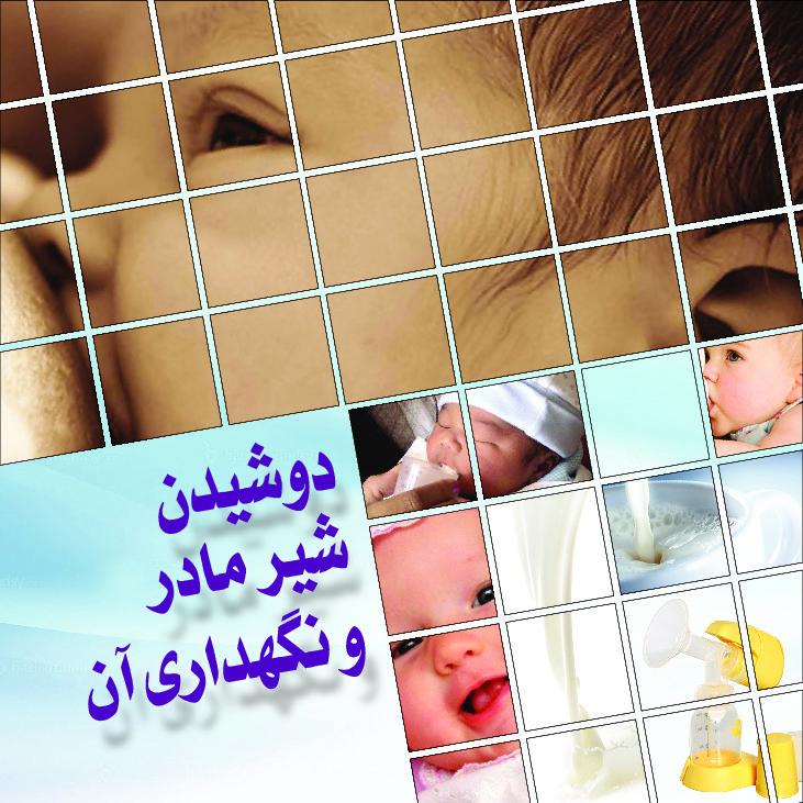 دوشیدن شیر مادر و نگهداری از آن