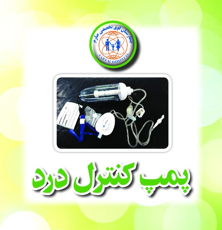 پمپ کنترل درد