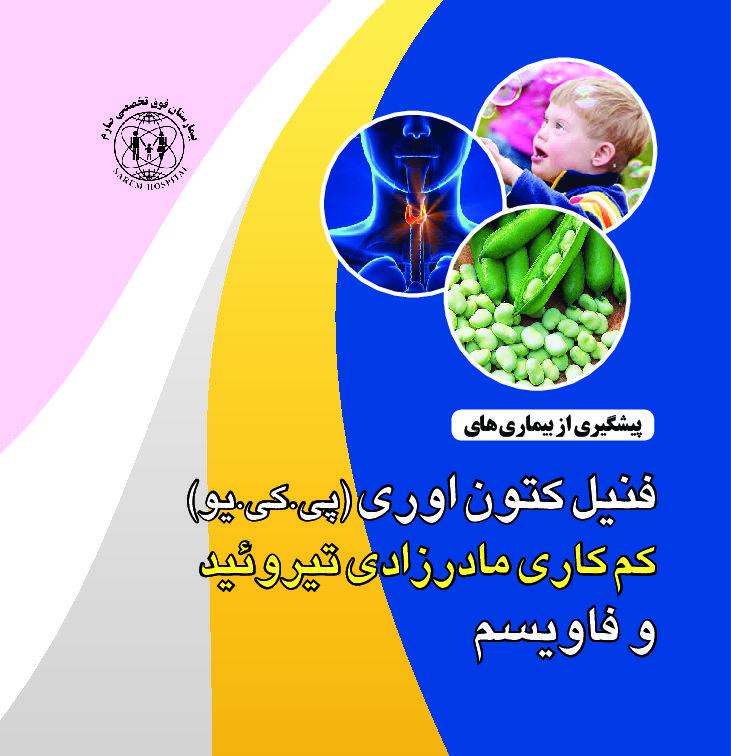 پیشگیری از بیماری های: فنیل کتون اوری کم کاری مادرزادی تیروئید فاویسم