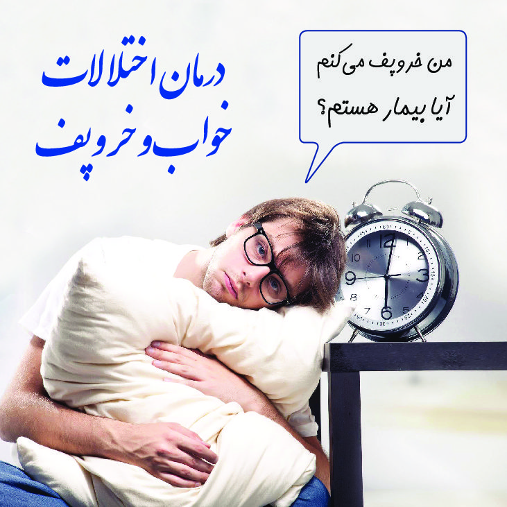 درمان اختلالات خواب و خروپف
