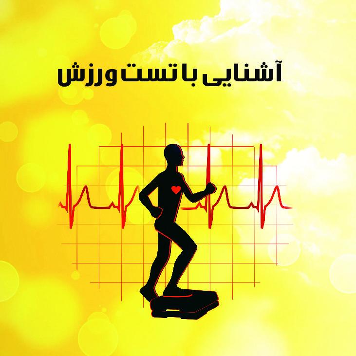 آشنایی با تست ورزش