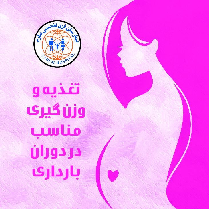 تغذیه و وزن گیری مناسب در دوران بارداری